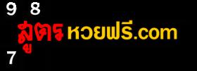 สูตรหวยฟรี.com