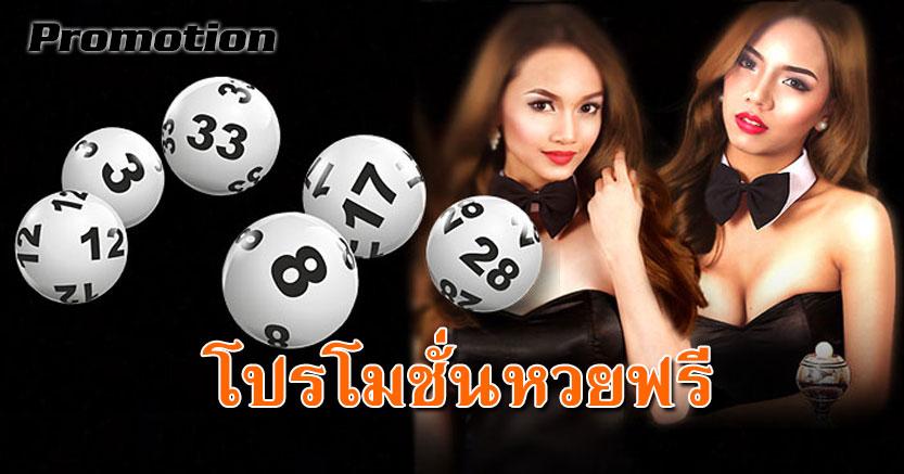 free-lotto-1